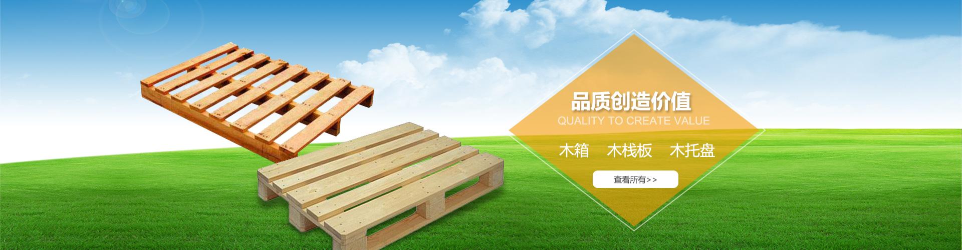 贵州木质包装箱